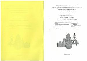 Бреднева В.П., Сидорова Н.В. Инженерная графика.Практикум по начертательной геометрии