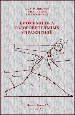 Масловский Е.А., Загревский В.И., Стадник В.И. Биомеханика оздоровительных упражнений