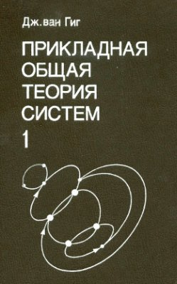 Ван Гиг Дж. Прикладная общая теория систем. Том 1