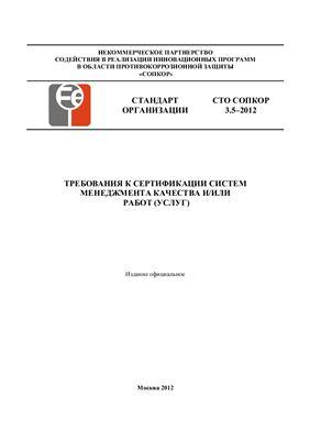 СТО СОПКОР 3.5-2012 Требования к сертификации систем менеджмента качества и/или работ(услуг)