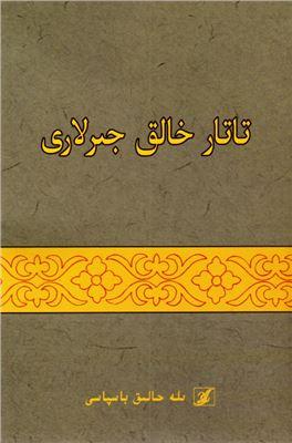 Хәфиз Саттар Салих. Татар халык җырлары (гарәп язуы)