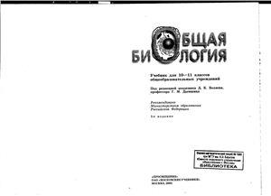 Беляев Д.К., Бородин П.М., Воронцов Н.Н. и др. Общая биология 10-11
