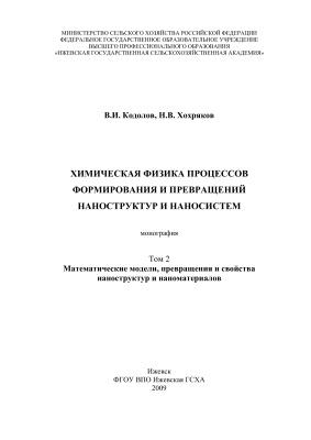 Кодолов В.И. Химическая физика процессов формирования и превращений наноструктур и наносистем. Том 2. Математические модели, превращения и свойства наноструктур и наноматериалов