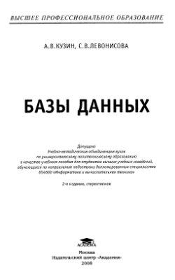 Кузин А.В., Левонисова С.В. Базы данных