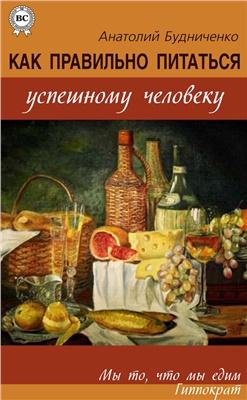 Будниченко А. Как правильно питаться успешному человеку