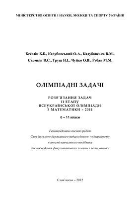 Олімпіадні задачі. Розв'язання задач II етапу Всеукраїнської олімпіади з математики - 2011