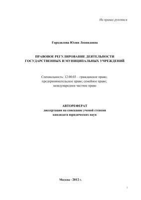 Городилова Ю.В. Правовое регулирование деятельности государственных и муниципальных учреждений