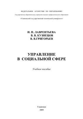 Лаврентьева И.П. Социальная политика и управление в социальной сфере: учебное пособие
