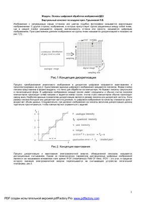Гурьянова Л.В. Инструментальные методы сбора информации в ГИС. Курс лекций