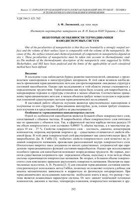 Лисовский А.Ф. Некоторые особенности термодинамики нанодисперсных систем