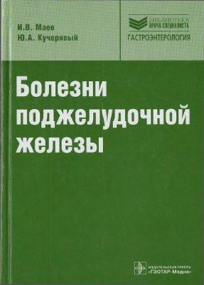 Маев И.В., Кучерявый Ю.А. Приложение к руководству Болезни поджелудочной железы