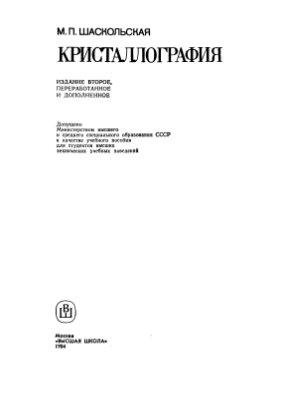 Шаскольская М.П. Кристаллография