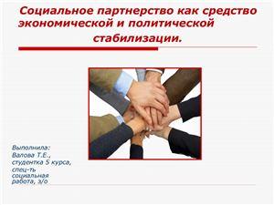 Социальное партнерство и ответственность