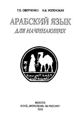 Оверченко Т.В., Успенская Н.А. Арабский для начинающих
