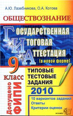Лабезникова Ю.А. ГИА 2010.Типовые тестовые задания