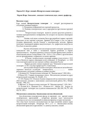 Мерзон И.Э. Курс лекций Начертательная геометрия