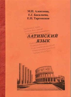 Алексеева М.П., Басалаева Е.Г., Таргонская Е.П. Латинский язык