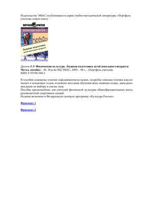 Дронов В.Я. Физическая культура