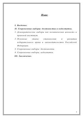 Реферат - Современные выборы 2008