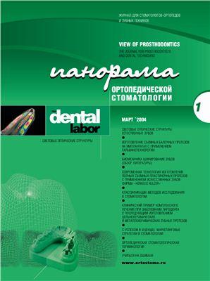Панорама ортопедической стоматологии. 2004 №1