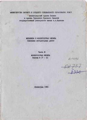 Холмогоров В.Е., Шишкин Ю.Г. (ред.). Механика и молекулярная физика (Описание лабораторных работ), Часть 3