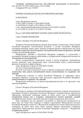 Федеральный закон Основы законодательства Российской федерации о нотариате