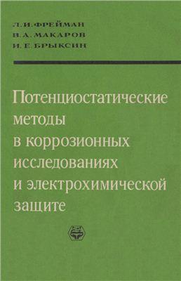 Фрейман Л.И., Макаров В А., Брыксин И.Е. Потенциостатические методы в коррозионных исследованиях и электрохимической защите