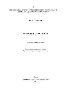 Лопаткін Ю.М. Фізичний образ світу
