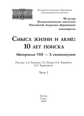 Бодалев А.А. и др. (ред.) Смысл жизни и акме: 10 лет поиска. Части 1, 2