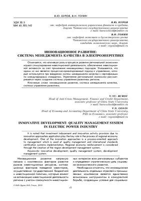 Буров В.Ю. Инновационное развитие-система менеджмента качества в электроэнергетике