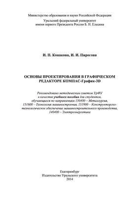 Конакова И.П., Пирогова И.И. Основы проектирования в графическом редакторе КОМПАС - График-3D V14