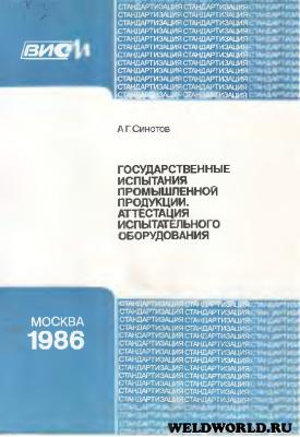 Синотов А.Г. Государственные испытания промышленной продукции. Аттестация испытательного оборудования