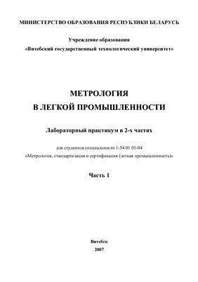 Матвеев К.С. Метрология в легкой промышленности. Часть 1