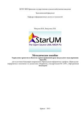 Никулин В.В., Бишутина Л.И. Управление проектом в объектно-ориентированной среде визуального моделирования StarUML