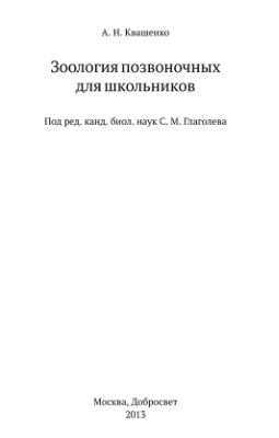 Квашенко А.Н. Зоология позвоночных для школьников