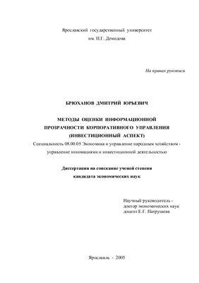 Брюханов Д.Ю. Методы оценки информационной прозрачности корпоративного управления (инвестиционный аспект)