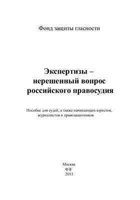 Симонов А.К., Земскова С.И. Экспертизы - нерешённый вопрос российского правосудия