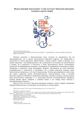 Жуков Д.А. Стой, кто ведет? Биология поведения человека и других зверей