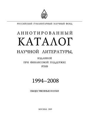 Аннотированный каталог научной литературы, изданной при финансовой поддержке РГНФ в 1994-2008 гг. Общественные науки