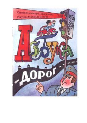 Герасимов В.М. Азбука дорог