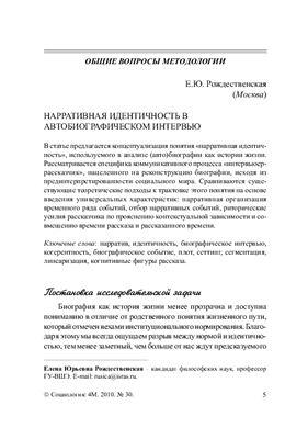 Рождественская Е.Ю. Нарративная идентичность в автобиографическом интервью