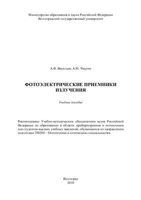Васильев А.Ф., Чмутин А.М. Фотоэлектрические приемники излучения