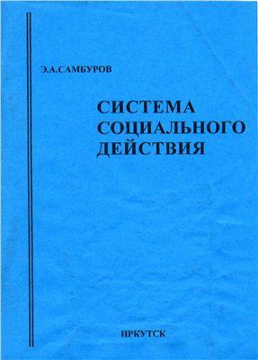 Самбуров Э.А. Система социального действия