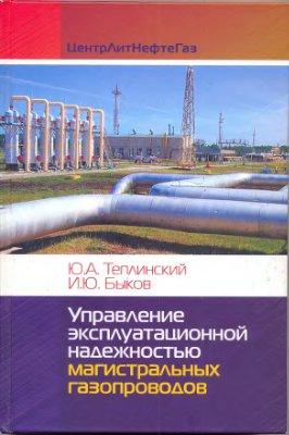 Теплинский Ю.А., Быков И.Ю. Управление эксплуатационной надежностью магистральных газопроводов