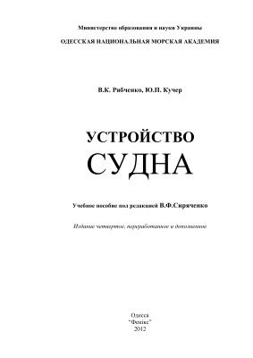 Рябченко В.К. Устройство судна