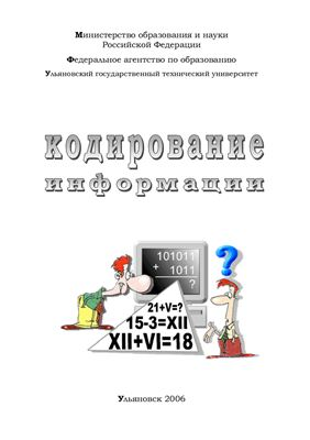 Горбоконенко В.Д., Шикина В.Е. Кодирование информации
