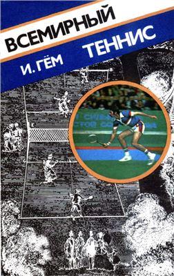 Гём И. Всемирный теннис