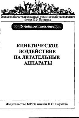 Степанов Э.С. и др. Кинетическое воздействие на летательные аппараты