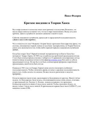 Федоров П. Краткое введение в Теорию Хаоса