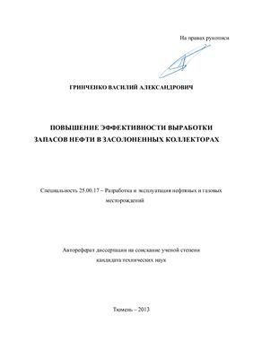 Гринченко В.А. Повышение эффективности выработки запасов нефти в засолоненных коллекторах